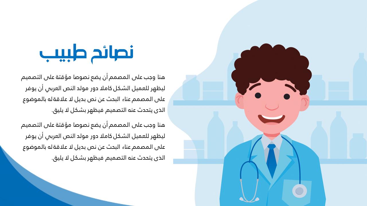 قالب طبي